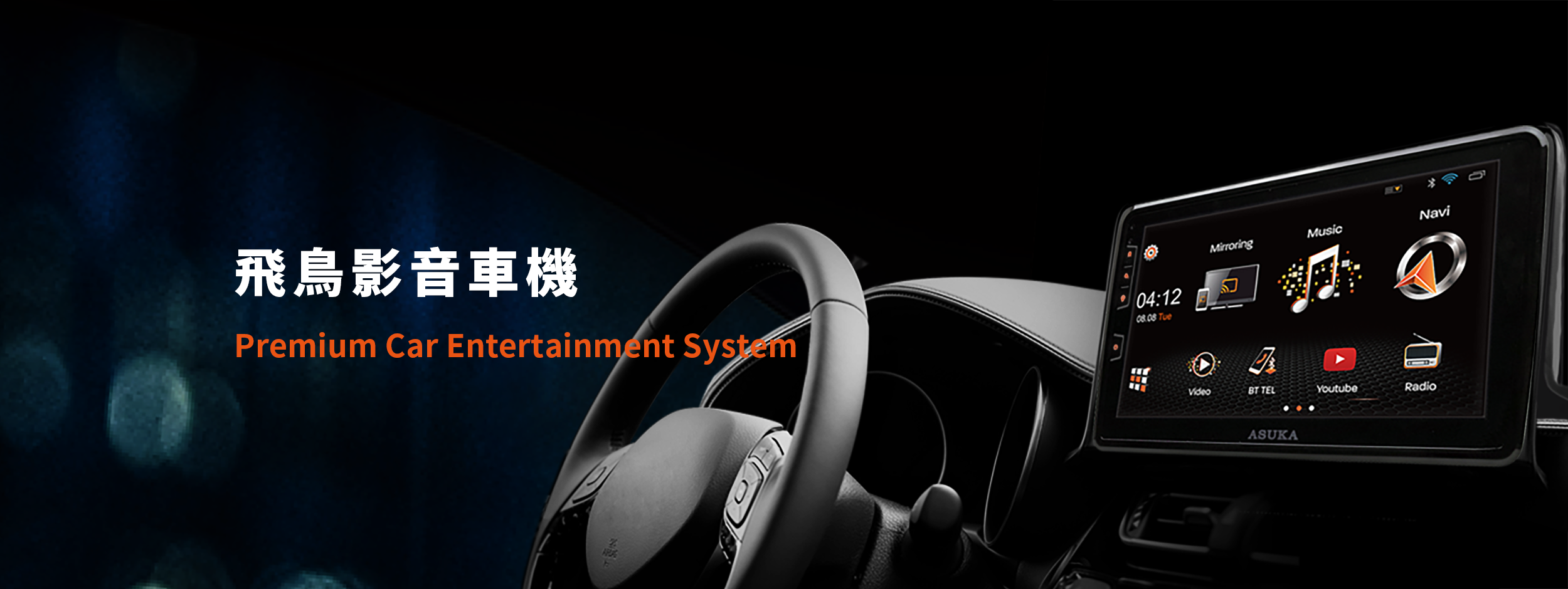 ASUKA Premium Car Entertainment System